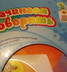 Книга для развития вашего ребенка