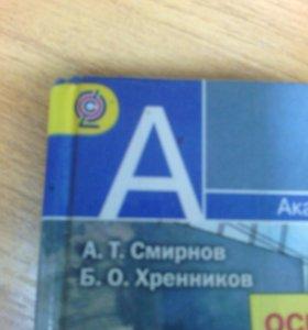 Учебник по ОБЖ 5 класс А.Т. Смирнов Б.О. Хренников