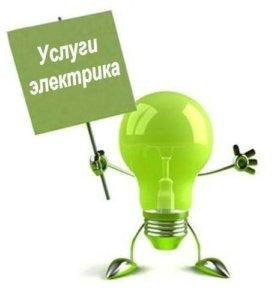 Услуги электрика!