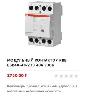 Модельный контактор авв  еsb40