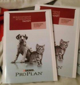 ВетПаспорт ProPlan