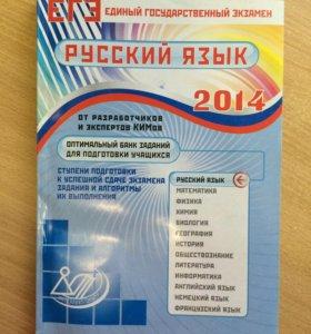 ЕГЭ , Русский язык
