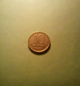 10 рублей 1993 года не магнитная ММД