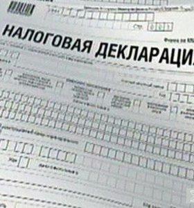 Налоговые декларации. Вычеты.