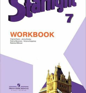 Starliqht 7, workbook (Звёздный английский)