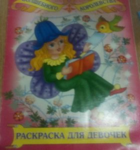 Расскраска для девочек