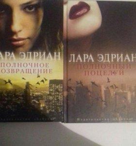 Две книги Лары Эдриан