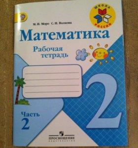 Учебное пособие по матем-ке для 2 кл, 2-ая часть.