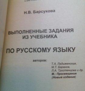 Решебник по русскому языку 5 класса