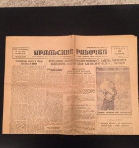 Газета Уральский рабочий