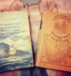 Книги о путешествиях.