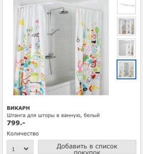 Штанга для штор в ванную ИКЕЯ