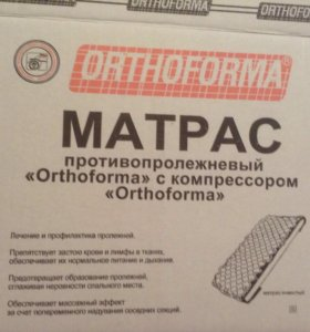 Матрас ортопедический противопролежневый