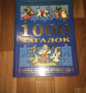 """Детская Книга """"1000 загадок"""""""