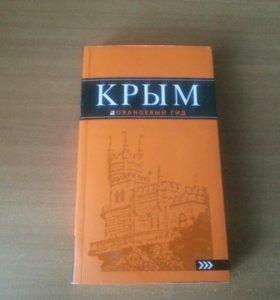 Продам путеводитель Крым