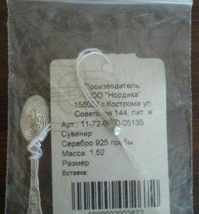 Талисман серебряный
