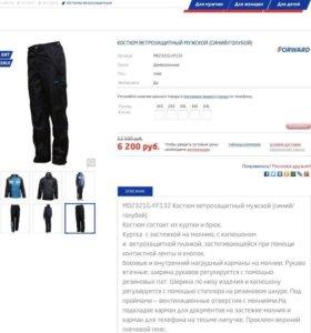 Ветрозащитные спортивные штаны
