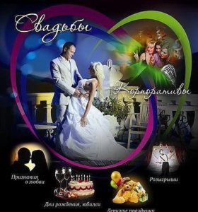 Всё для свадьбы,юбилея и праздника.Тамада,DJ