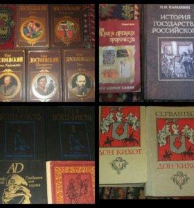 Книги классика Дюма Сервантес Симонов