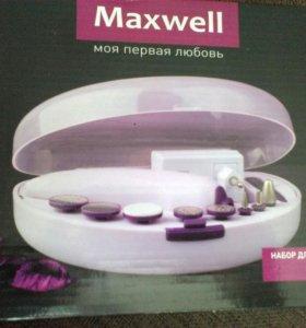 Новый маникюрный/педикюрный набор Maxwell