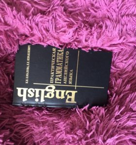 Учебник английского Качалова Израилевич