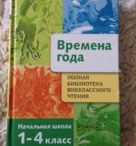 """Книга """"Времена года"""""""