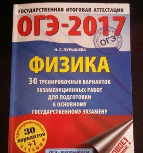 ОГЭ-2017 по физике