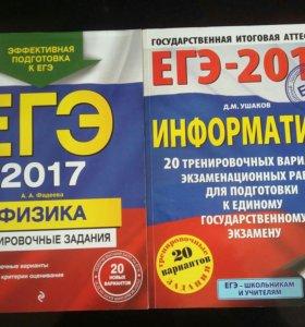 ЕГЭ-2017 по физике; ЕГЭ-2017 по информатике