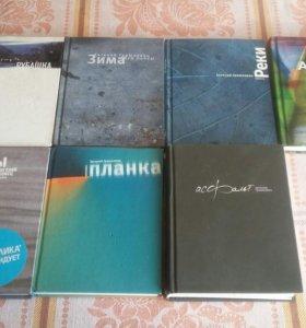 Коллекция книг Евгения Гришковца