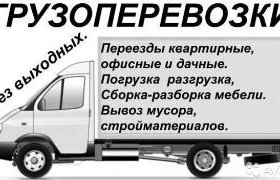 Грузопепевозки по Рязани, области и России