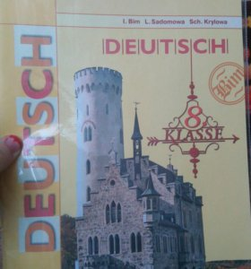 Рабочая тетрадь по немецкому,8класс.