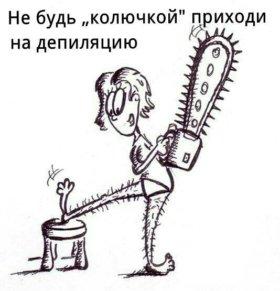 ДЕПИЛЯЦИЯ ВОСКОМ!!!