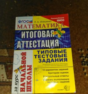Итоговая аттестация по матиматике