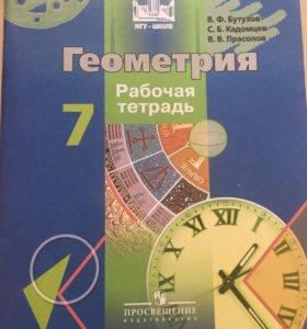 Рабочая тетрадь геометрия 7 класс