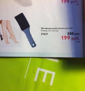 Шлифовальная пилка для ног