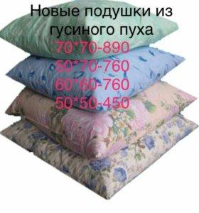 Подушки новые из гусиного пуха( пухово- перьевые)