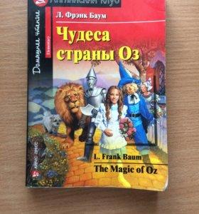 Книга на английском