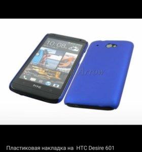 Чехол на HTC desire 601