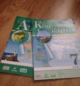 Контурные карты и атлас по географии,7класс