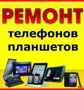 Ремонт телефонов, планшетов!