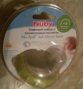 Сменный набор Nuby к непроливайке