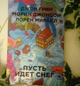 """Книга """"Пусть идет снег"""""""