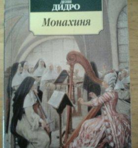 Монахиня. Д. Дидро