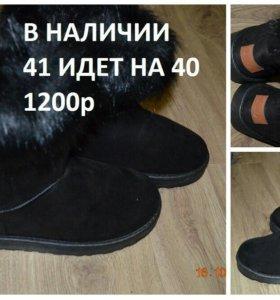 Угги р 40