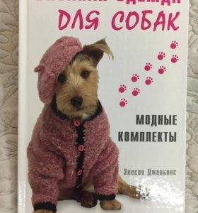 Книга вязаная одежда для собак