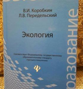 Учебник по экологии для вузов