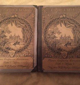 Книги 1914 года