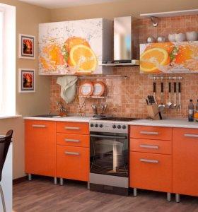 Кухня сочный апельсин