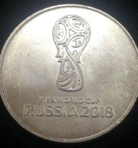 Монета ЧМ2018 эмблема обычная