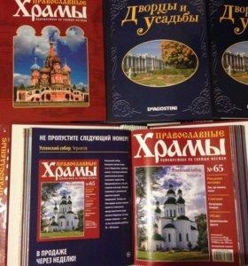 Коллекция журналов Православные храмы